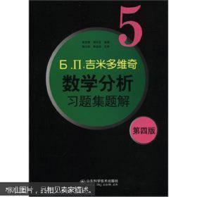 正版~б.п.吉米多维奇数学分析习题集题解5