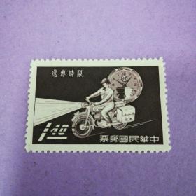 专13 限时专送邮票  样票  原胶轻贴
