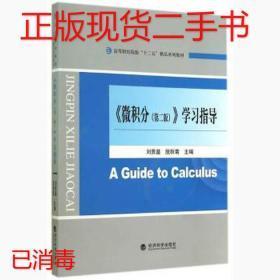 《微积分》学习指导 (第二版)