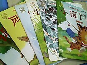 经典中国童话精品宝库 第一辑 (狼外婆.两只小兔.小猫钓鱼.雪孩子.小熊掰玉米.小蝌蚪找妈妈 )6本合售