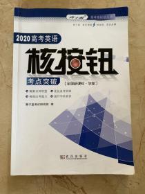 2020高考英语 核按钮 全国新课标 学生学案