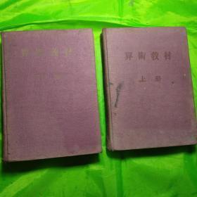 语文,算术教材(合刊本)上下册。