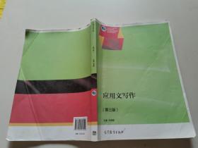 """应用文写作(第3版)/""""十二五""""职业教育国家规划教材"""
