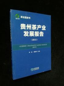 贵州茶产业发展报告2015