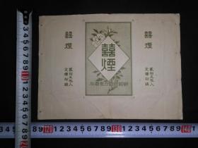 """""""朝鲜总督府专卖局""""《喜烟》烟标,民国时期,极其少见,"""