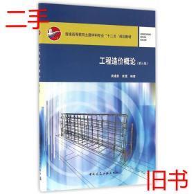 工程造价概论(第三版)