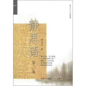 静思语(第二集)(静思法脉丛书)   释证严著  复旦大学出版社