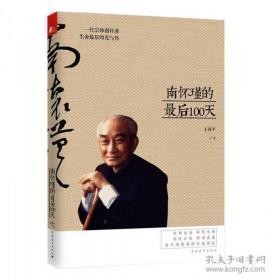 南怀瑾的最后100天   王国平著  中国青年出版社
