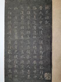 在售孤本,清嘉庆小楷拓片《桃花源记》一册全,文征明书,袁治摹勒刻石