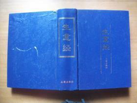 生意经(精装 1996年1版1印)