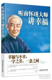 听南怀瑾大师讲幸福   牧之编著  北京理工大学出版社
