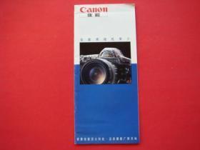 Canon佳能照相机简介