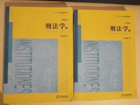 刑法学(第五版 上下册) 第5版 上册+下册 【两本】