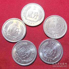 第三套人民币 1982年5枚贰分铝币硬币 保真品2分钱币LB202