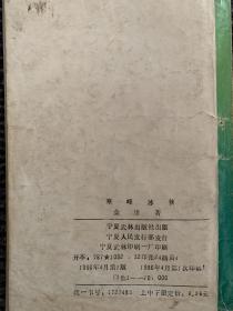 奇情+寒峰冰侠