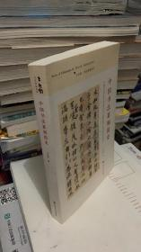 中国书法篆刻简史 /王冬龄 著;田渊 编 / 中国人民大学出版社9787300205656(一版一印)
