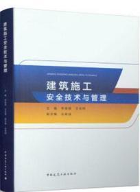 建筑施工安全技术与管理 9787112248476 李英姬 王生明中国建筑工业出版社 蓝图建筑书店