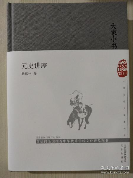 大家小书元史讲座(精)