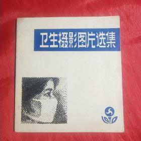 卫生摄影图片选集(编者赠送本)