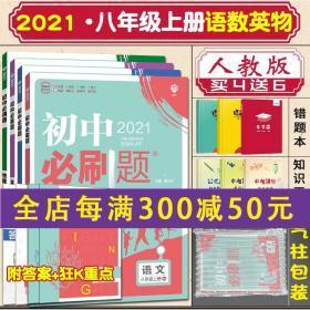 2021新版初中必刷题八年级上册全套4本语文 数学 英语 物理人教版RJ版初中8年级上练习册初二上册教材课后同步习题集教辅资料书