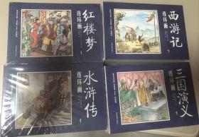 中国四大名著连环画 (全套48册)