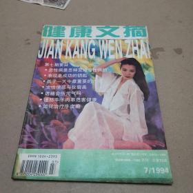 健康文摘1994.7