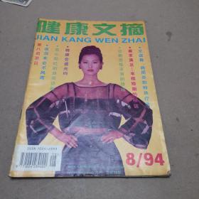 健康文摘1994.8