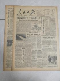 人民日报1958年3月25日1--8版;