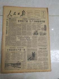 人民日报1958年3月23日1--4版;生产力如骏马奔腾;
