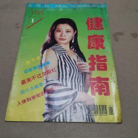 健康指南杂志1995.1