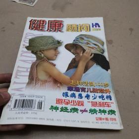 健康指南杂志1999.6