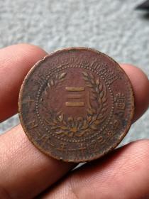 湖南省宪三铜币一枚