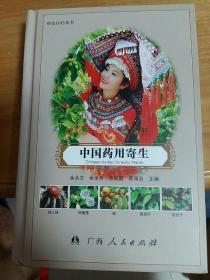特色医药(丛书)中国药用寄生