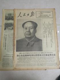人民日报1976年10月1日1-6版
