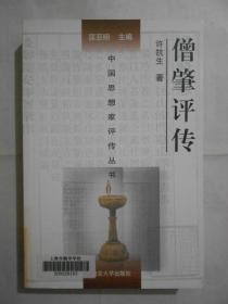 僧肇评传(中国思想家评传丛书典藏版)