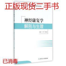 神经康复学解剖与生理(培训教材)