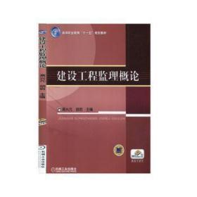 全新正版图书 建设工程监理概论  高兴元  机械工业出版社  9787111252023 王维书屋