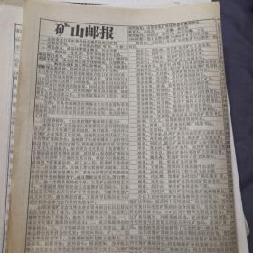 山东-矿山邮报总29.30.32.35期合售