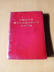 中国共产党第十次全国代表大文件 汇编