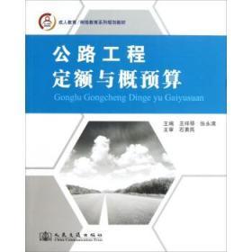 成人教育/网络教育系列规划教材:公路工程定额与概预算