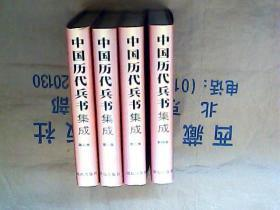 中国历代兵书集成1-4,(全四卷)(文白对照版)精装