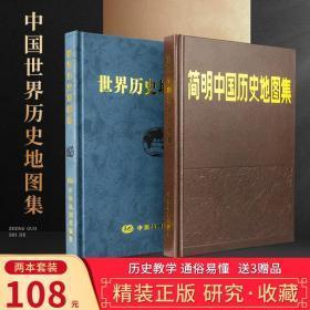中国历史地图集(第五册):隋、唐、五代十国时期