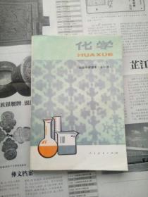 初级中学课本 化学 全一册