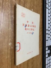 中共川东游击纵队战斗大事记(第一次修订稿)