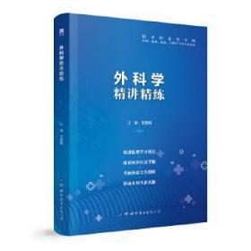 正版二手外科学 精讲精练 第9版 本科临床