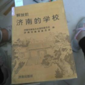 解放前济南的学校。