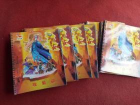怀旧收藏 《小当家三国争霸卡》 册收集册,保真好品 标价单本价
