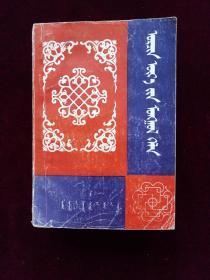 现代蒙古语(蒙文版)