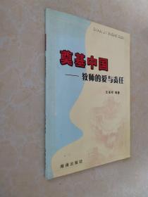 奠基中国:教师的爱与责任