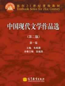 中国现代文学作品选(第2版)(第1卷)/张福贵 编/高等教育出版社9787040339918